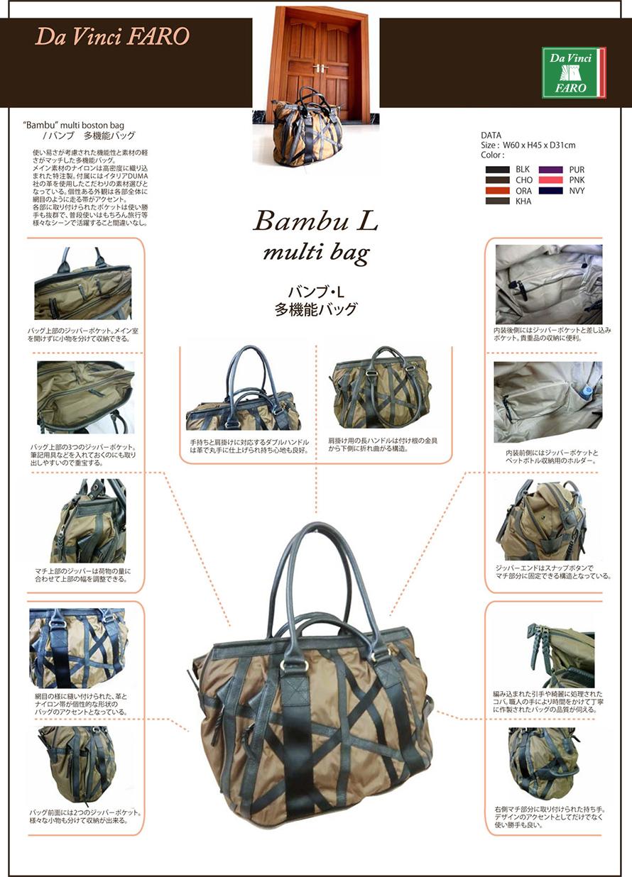 BUMBU L multi bag -バンブ・L 多機能バッグ-