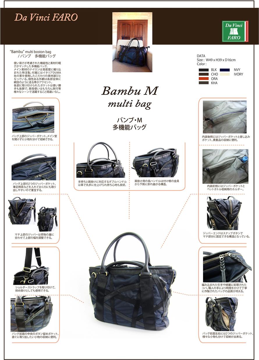 BUMBU M multi bag -バンブ・M 多機能バッグ-