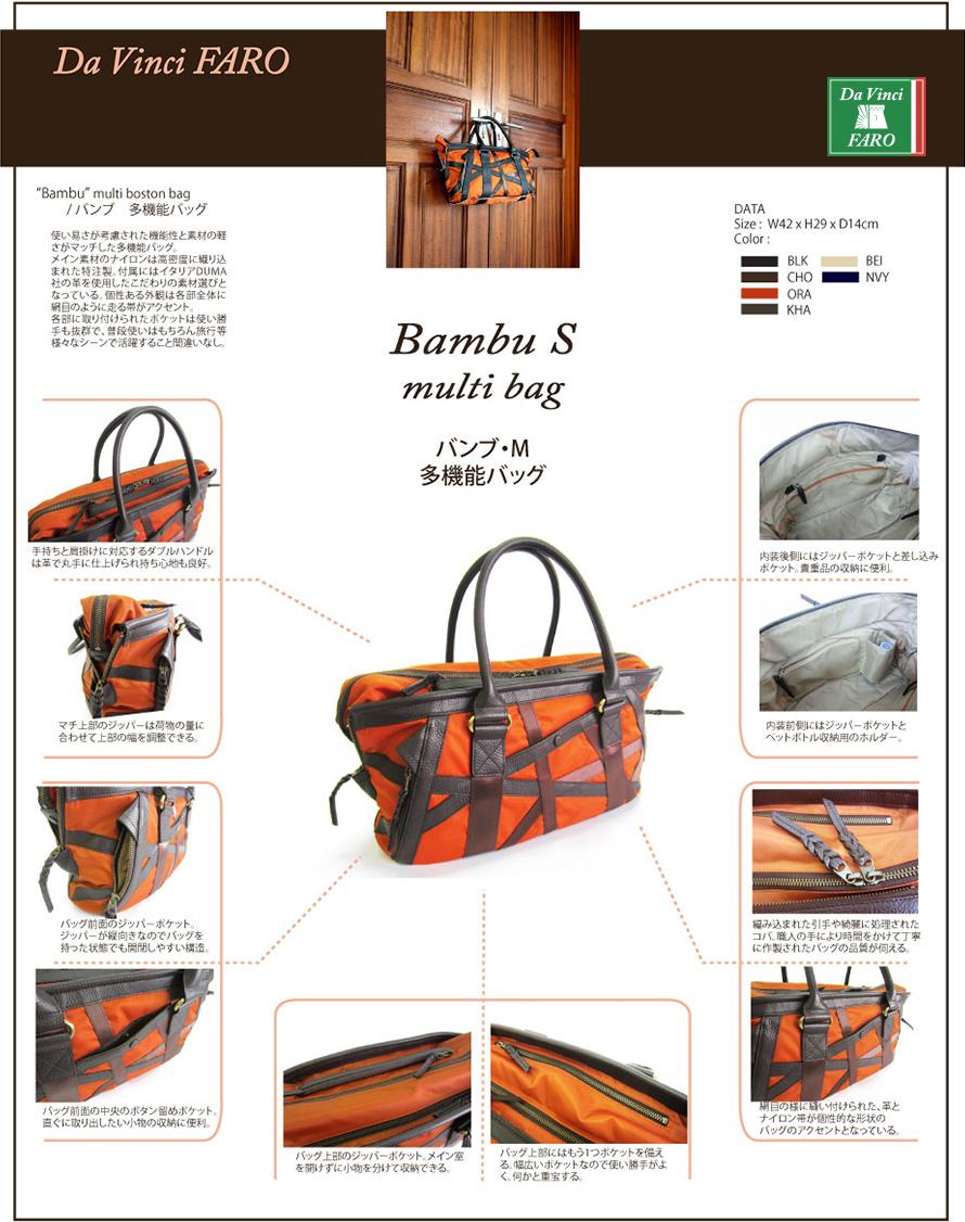 BUMBU M multi bag -バンブ・S 多機能バッグ-